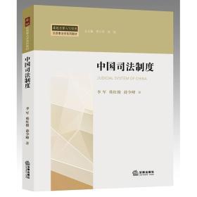 中国司法制度    9787519709884