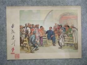 延安画刊 1976.2