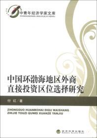 中国环渤海地区外商直接投资区位选择研究