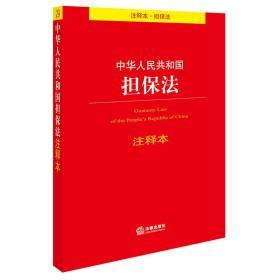 中华人民共和国担保法注释本 法律出版社法规中心著 法律出版社 2017-07 9787519710682