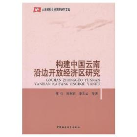 构建中国云南沿边开放经济区研究