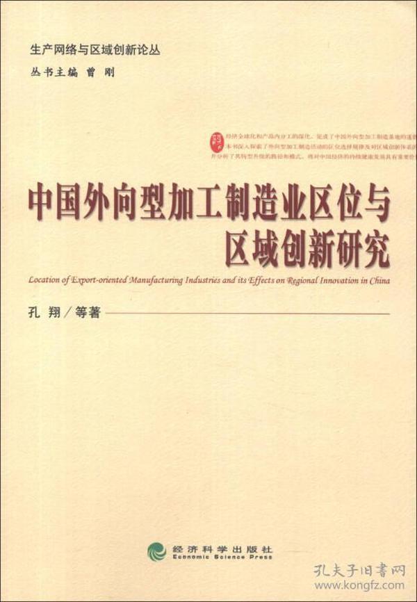 生产网络与区域创新论丛:中国外向型加工制造业区位与区域创新研究