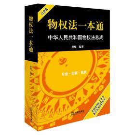 当天发货,秒回复咨询 正版物权法一本通:中华人民共和国物权法总成白金版程啸编法律出 如图片不符的请以标题和isbn为准。