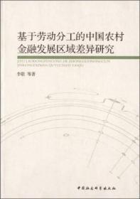 基于劳动分工的中国农村金融发展区域差异研究