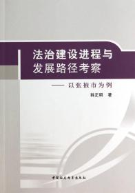法治建设进程与发展路径考察 专著 以张掖市为例 韩正明著 fa zhi jian she jin c