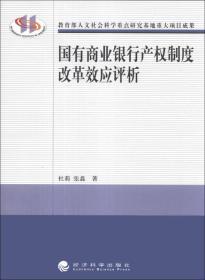 国有商业银行产权制度改革效应评析