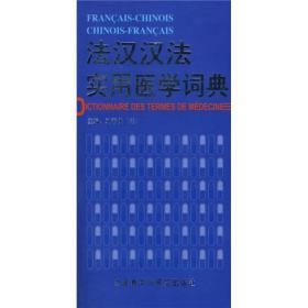 法汉汉法实用医学词典 刘志侠 著