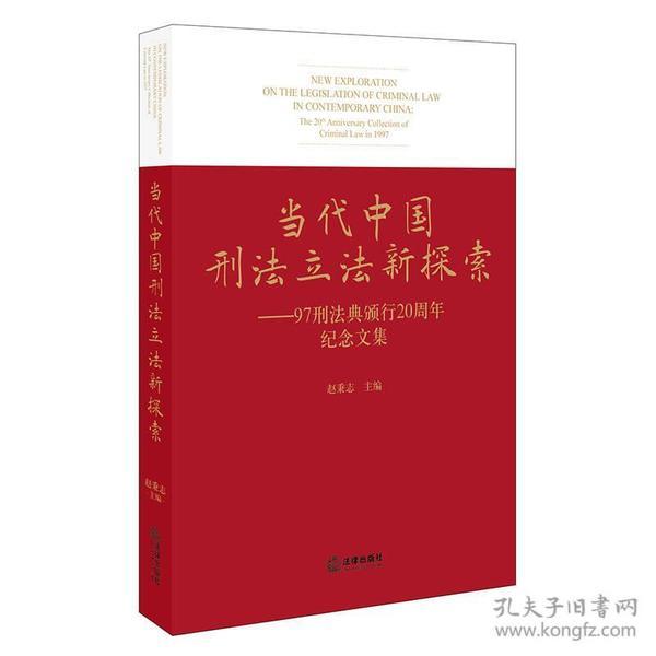 当代中国刑法立法新探索:97刑法典颁行20周年纪念文集