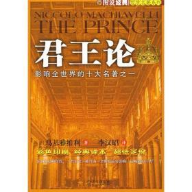 图说经典哲学名著系列:君王论(彩色图文)