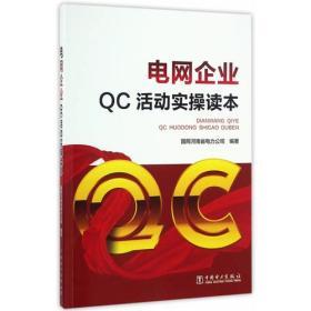 电网企业QC活动实操读本