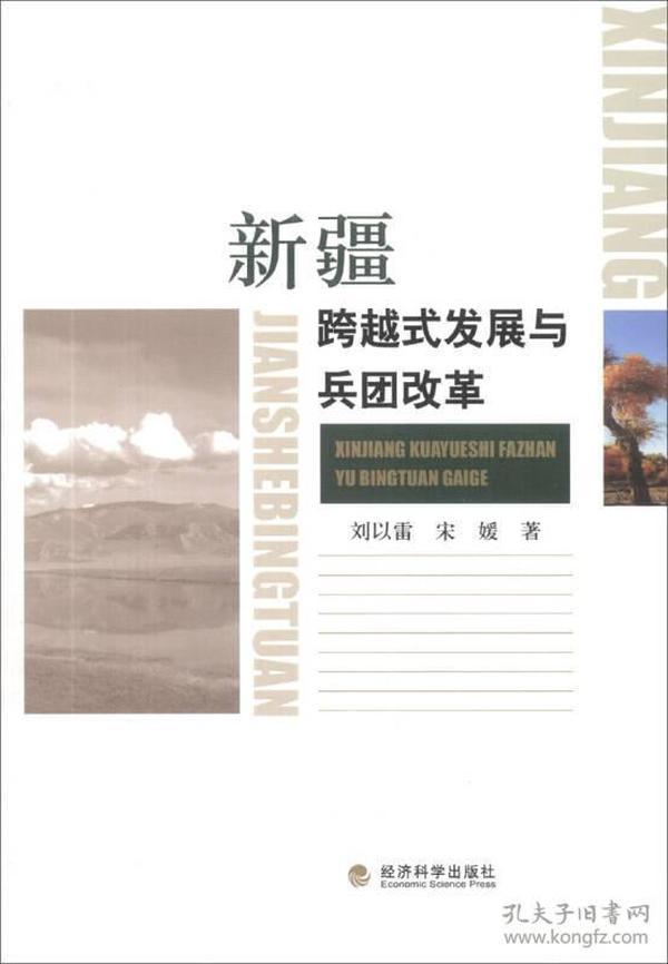新疆跨越式发展与兵团改革