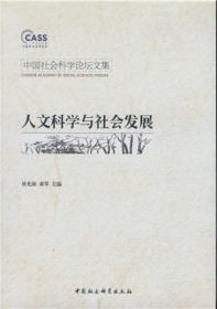 中国社会科学论坛文集:人文科学与社会发展