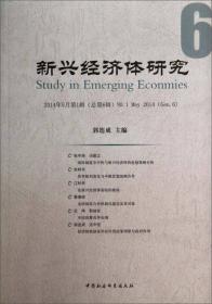 新兴经济体研究(2014年5月第1辑,总第6辑)