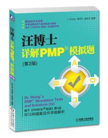 汪博士详解PMP模拟题(第2版)