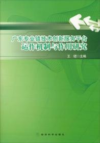 广东专业镇技术创新服务平台运作机制与作用研究