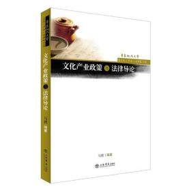 文化产业政策与法律导论 马骋 上海书店出版社 2016年10月01日 9787545813586