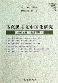 马克思主义中国华研究 2013年卷(总第四辑)