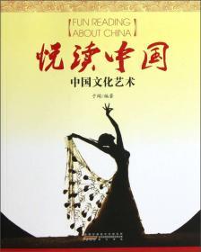 悦读中国:中国文化艺术