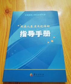 残疾人基层文化活动指导手册