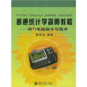 普通统计学简明教程(附TI电脑指令与程序)