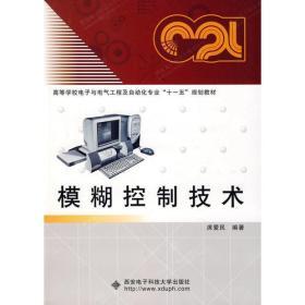 【二手包邮】模糊控制技术 席爱民 西安电子科技大学出版社