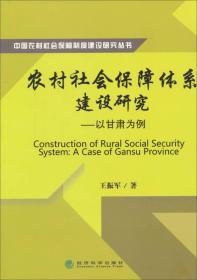 农村社会保障体系建设研究:以甘肃为例:a case of gansu province