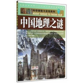(彩图版)科学探索与发现:中国地理之谜