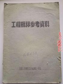 1963年工程概算参考资料(油印本)