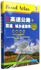 2015中国高速公路国道及城乡道路网地图集