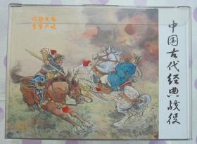 正品 名家 经典 上美 新版连环画 中国古代经典战役 50开精装