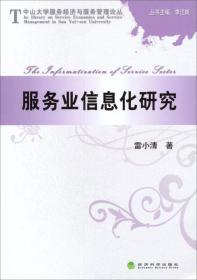 中山大学服务经济与服务管理论丛:服务业信息化研究