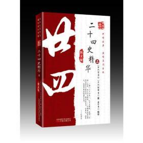 二十四史精华:图文版.上