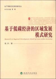 生产网络与区域创新论丛:基于低碳经济的区域发展模式研究