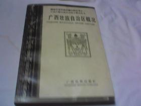 广西壮族自治区概况