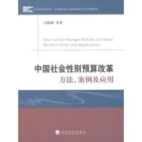 中国社会性别预算改革:方法、案例及应用