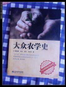 大众科学技术史丛书:大众农学史    2015年1版1印,十品
