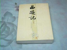 西游记(上册)