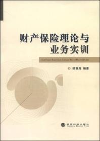 财产保险理论与业务实训 梁景禹 经济科学出版社 9787514148954