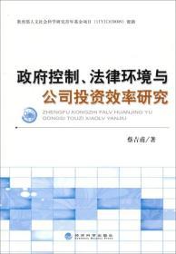 政府控制、法律环境与公司投资效率研究