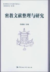 密教文献整理与研究:《密教研究》第三辑