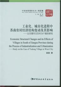 工业化、城市化进程中苏南农村经济结构变动及其影响/中国国情调研丛书·村庄卷