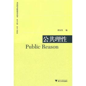 公共理性:Public Reason