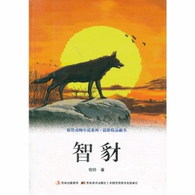 牧铃动物小说系列·最新精品藏书-智豺