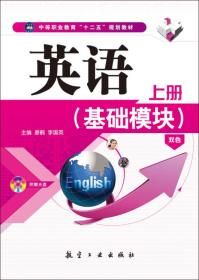 英语(基础模块,上册)