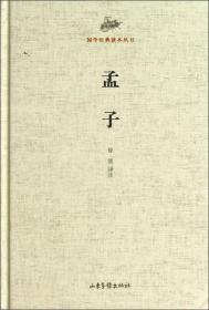 国学经典读本丛书:孟子
