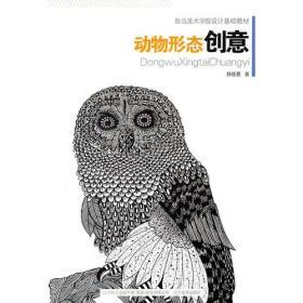 【正版】动物形态创意 韩晓曼著
