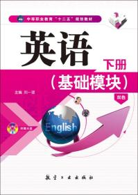 英语(基础模块,下册)
