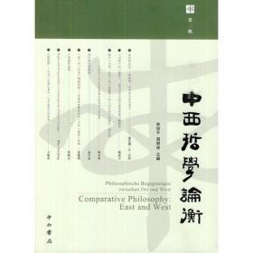 中西哲学论衡(第二辑)