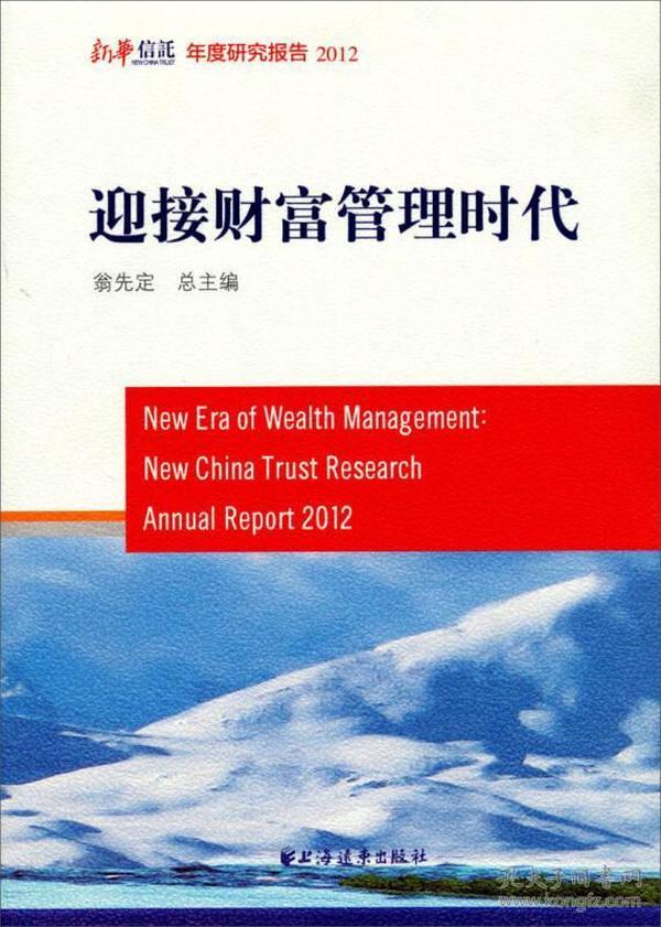 迎接财富管理时代:新华信托年度研究报告