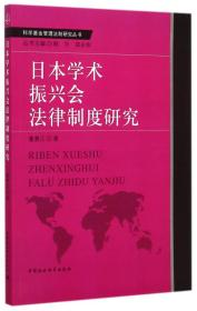 【正版】日本学术振兴会法律制度研究 董惠江著
